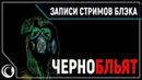 S.T.A.L.K.E.R. K.U.R.I.L.S.H.I.K.A | Chernobylite детальный разбор