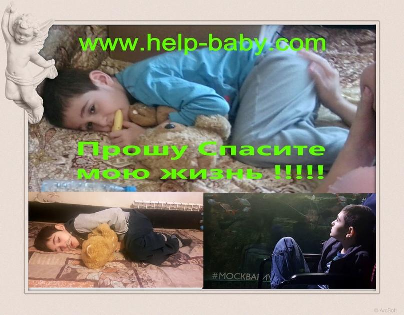 Просьба о сборе средств на лечение в Севастополе