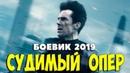 Фильм 2019 получил вышку - СУДИМЫЙ ОПЕР @ Русские боевики 2019 новинки HD 1080P