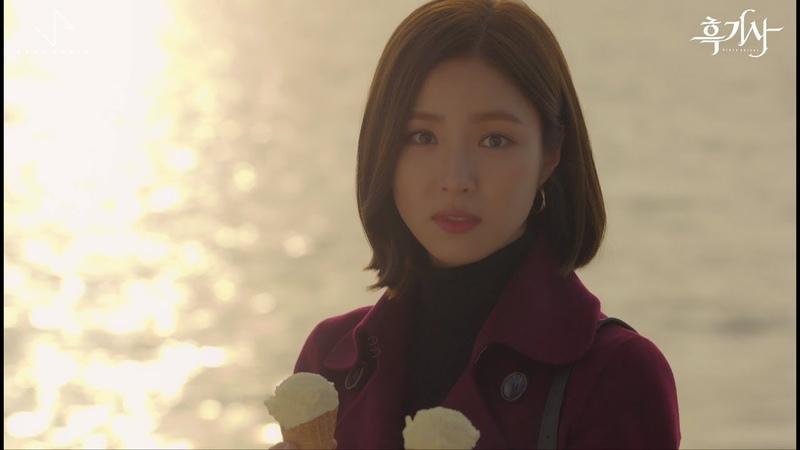 권순일 어반자카파 백일몽 Daydream 흑기사 OST Music Video