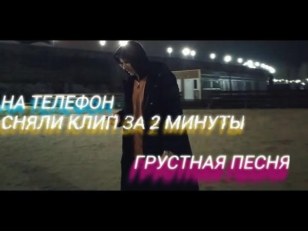 СНЯЛИ КЛИП ЗА 2 МИНУТЫ НА ТЕЛЕФОН С БЮДЖЕТОМ 0 НА Грустная Песня - MONAKHOV