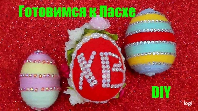 DIYМК Декоративные Пасхальные яйца своими руками. Decorative Easter Eggs