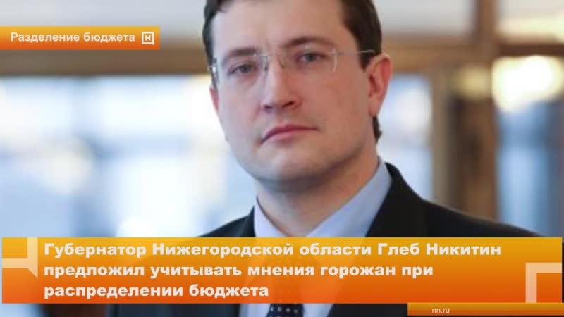 Губернатор Нижегородской области Глеб Никитин предложил учитывать мнения горожан при распределении бюджета