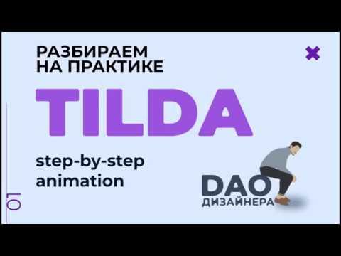 Уроки по Тильде step by step анимация Урок 1