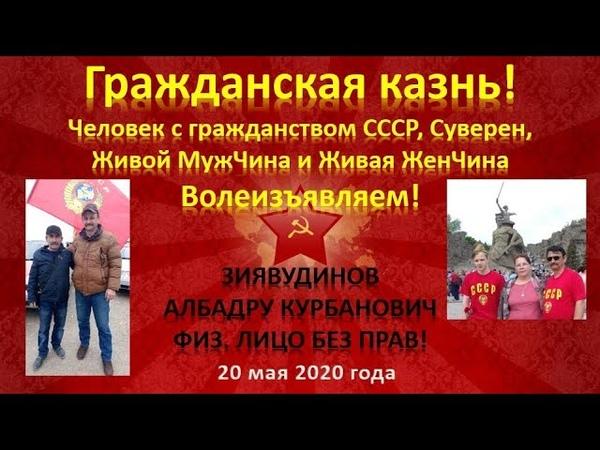 Первая гражданская КАЗНЬ и прочие НОВОСТИ 20 05 2020