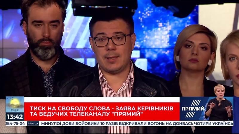 Обшук у власника телеканалу Прямий - це наступ на свободу слова зверення журналістів каналу