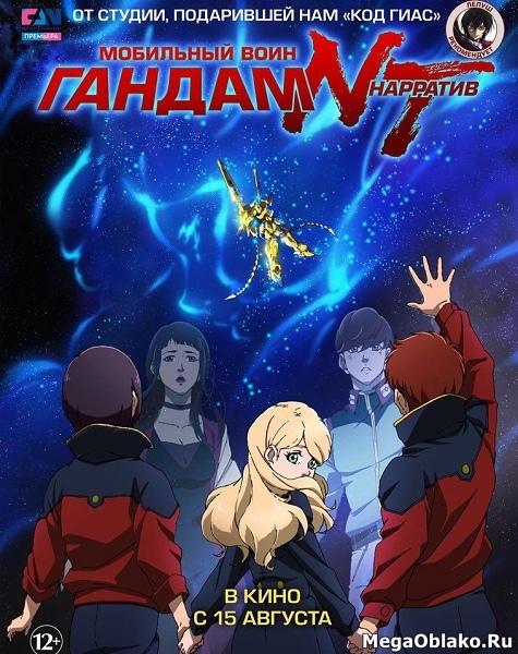 Мобильный воин Гандам: Нарратив / Mobile Suit Gundam NT (2018/WEB-DL)
