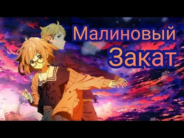 ♡Аниме клип - Малиновый закат♡