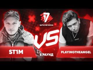 ST1M vs playingtheangel ТРЕК на 6 раунд | 17 Независимый баттл - Пропорция Уязвимости