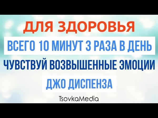 Роль возвышенных эмоций для здоровья и благополучия ~ Джо Диспенза TsovkaMedia