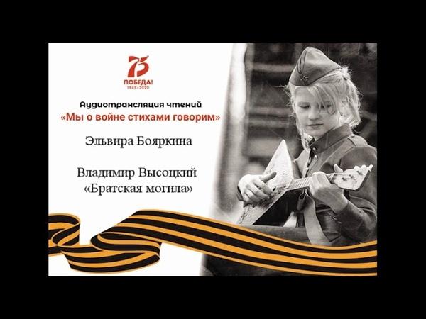 Эльвира Бояркина - Владимир Высоцкий «Братская могила»
