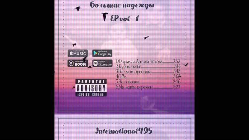 International495 - Большие надежды EP vol 1