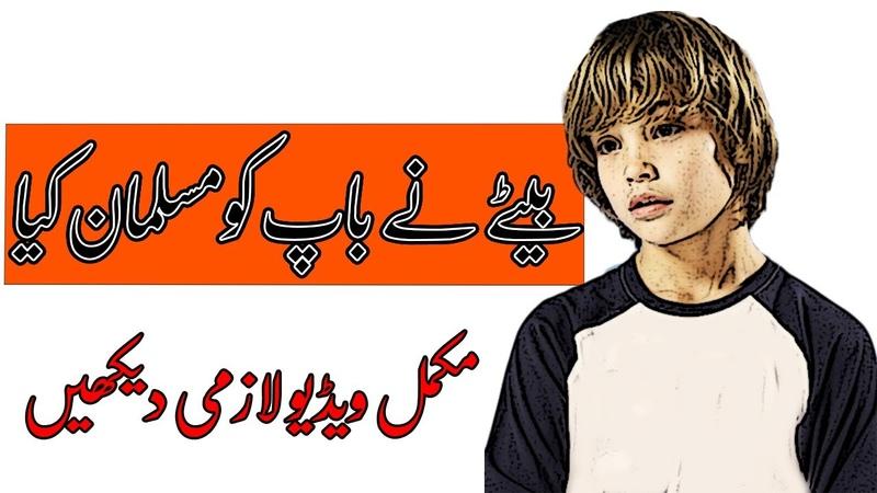 Baap Beta True Story Islamic Waqia 5 Million Hub
