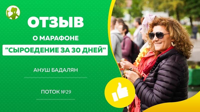Результаты прохождения коучинга Сыроедение за 30 дней Ануш Бадалян