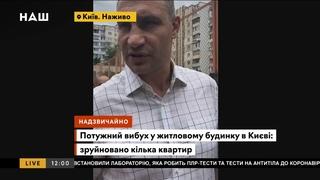 Віталій Кличко прибув на місце вибуху житлового будинку в Киві. НАШ