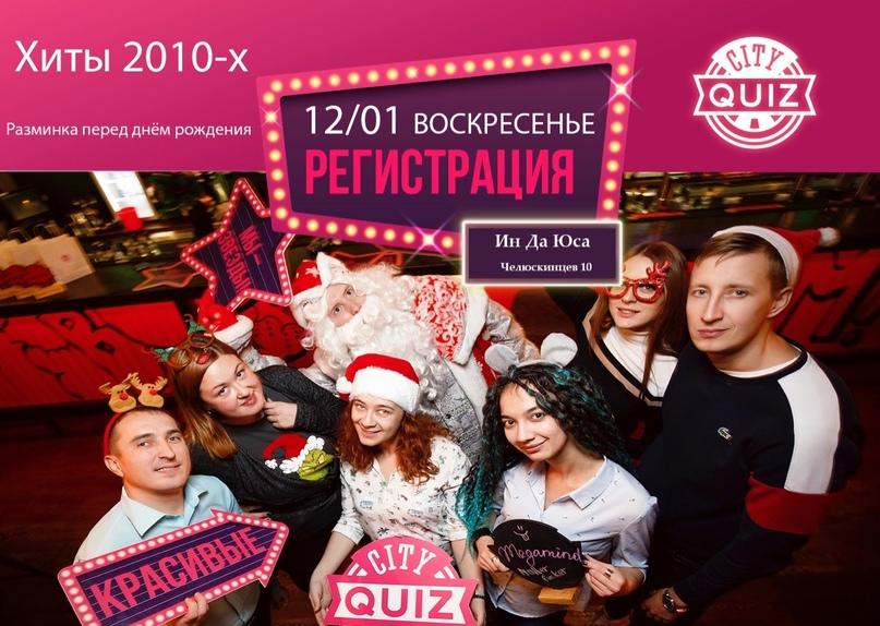 Топ мероприятий на 10 — 12 января, изображение №28