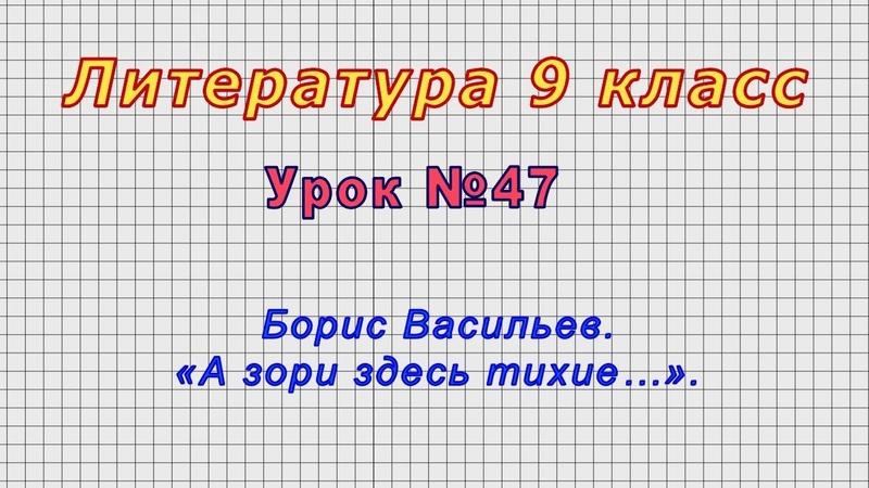 Литература 9 класс Урок№47 Борис Васильев А зори здесь тихие…