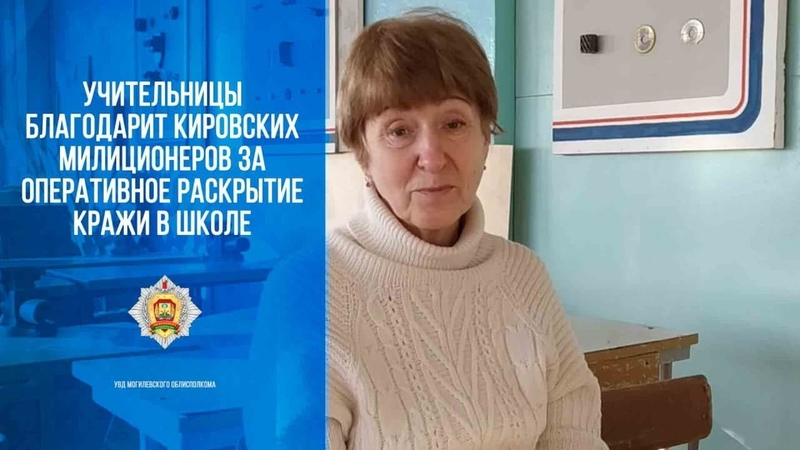 Учительница из Кировска поблагодарила милиционеров за то что вернули похищенный кошелек