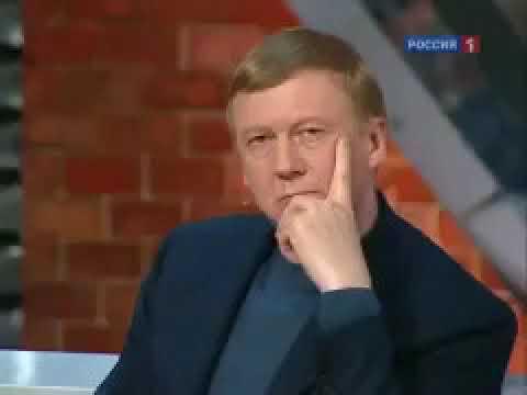 Анатолий Чубайс Цитаты циничного ублюдка врага русского народа