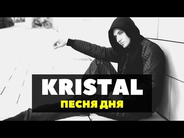 Оцените классную песню / Kristal - На губах / Премьера песни