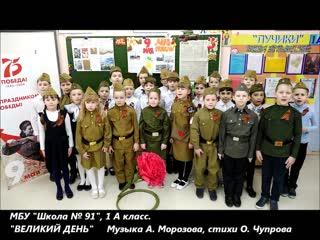 МБУ_Школа_91_1А_ класс