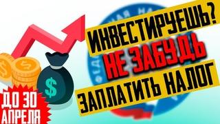 УСПЕЙ оплатить Налоги за акции США! | Как подать декларацию и оплатить налоги по дивидендам?