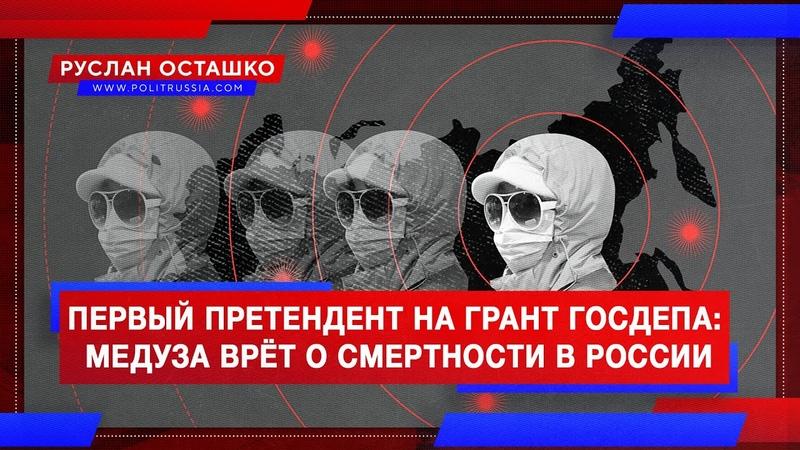 Первый претендент на грант Госдепа Медуза врёт о смертности в России (Руслан Осташко)