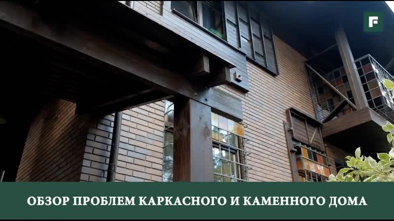 Обзор проблем каркасного и каменного дома -- FORUMHOUSE