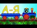Мультики про машинки для малышей - Детские песни Русский Алфавит