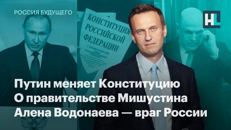 Путин меняет Конституцию, о правительстве Мишустина, Алена Водонаева — враг России