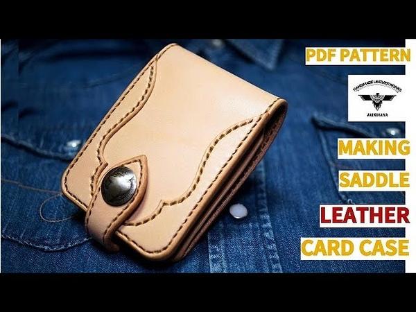 PDF型紙付き カードウォレット製作・前編 レザークラフト Leather Craft