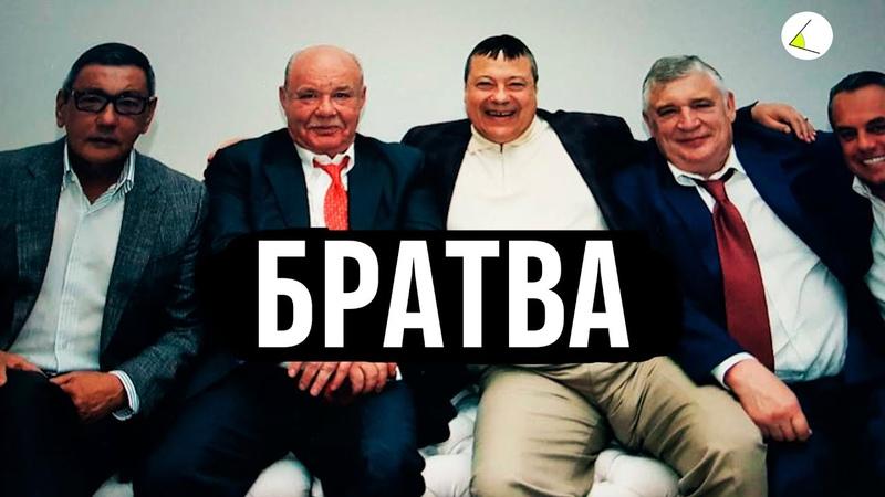 Братва Путинизм как он есть 10