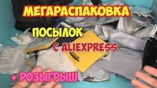 Мегараспаковка посылок с Алиэкспресс + Розыгрыш Призов