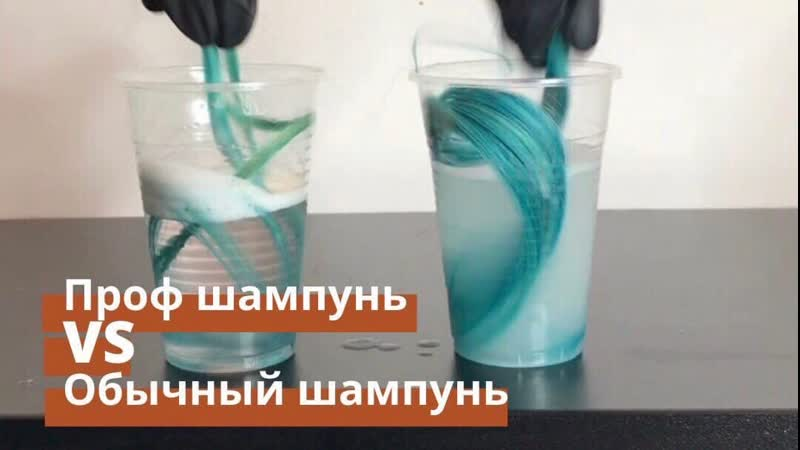 Проф шампунь VS обычный шампунь