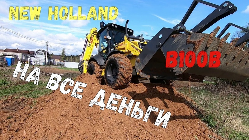 Был на 1 млн рублей дешевле Экскаватор погрузчик New Holland B100B