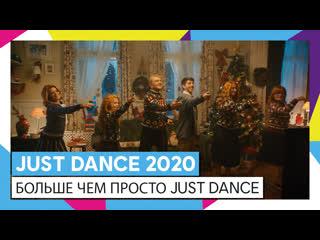 JUST DANCE 2020 - БОЛЬШЕ ЧЕМ ПРОСТО JUST DANCE