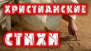 СТИХИ христианские ✝️ (23.10.2019) Автор Андрей Ремнёв. Исполняет ВЕГАН ХРИСТОЛЮБ ✝️
