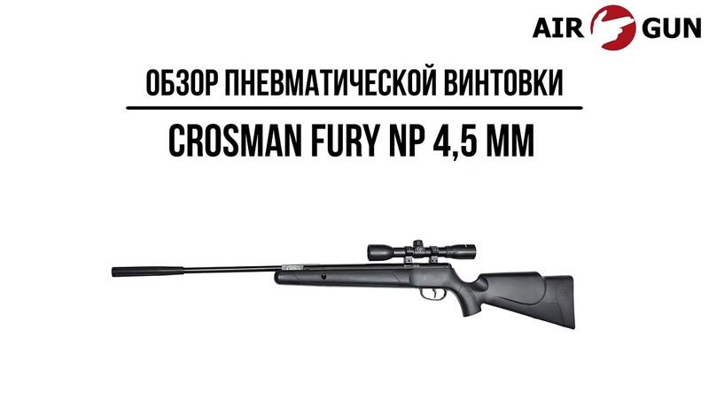 Пневматическая винтовка Crosman Fury NP 4 5 мм