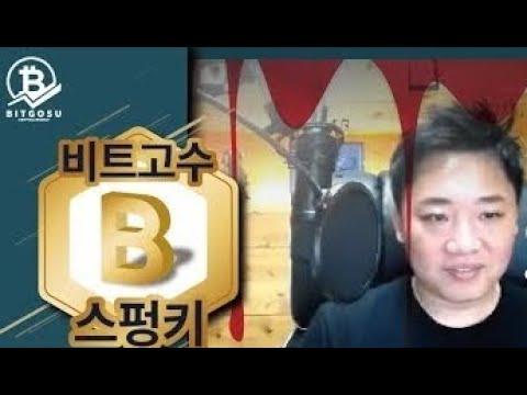 Bitgosu, 스펑키, 황규훈, 유튜브, 선릉역, 비트고수, 크립토커뮤니티센터