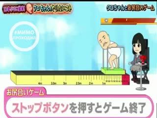 Внезапно: Японское телешоу не для слабонервных девушек