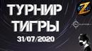 Revelation online: -Турнир тигры- 2 бой 31/07/2020 (Гильдия ZION)