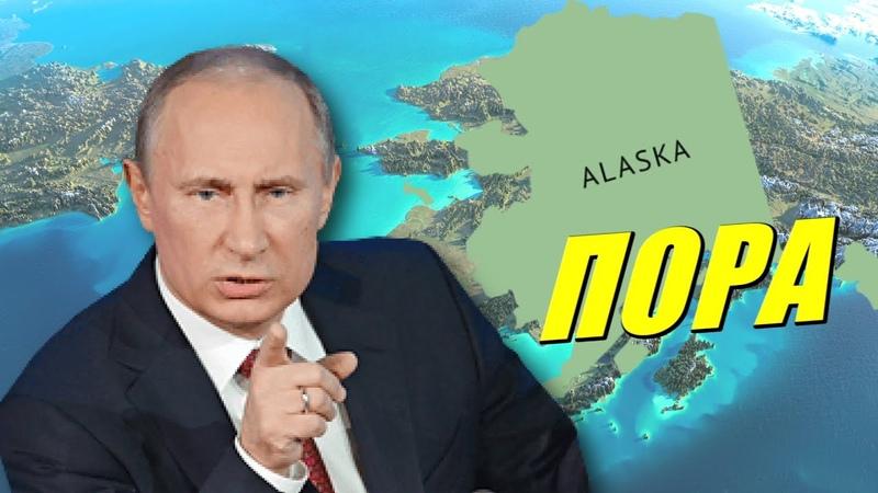 Аляска может войти в состав России Правда раскрыта