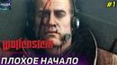 Прохождение Wolfenstein 2 The New Colossus►Плохое начало 1