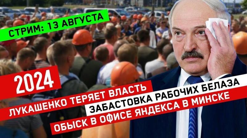 Лукашенко теряет власть Забастовка рабочих БелАЗа Обыск в офисе Яндекса в Минске