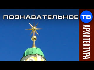 Православное Солнце и крест на Путевом дворце в Твери (Познавательное ТВ)