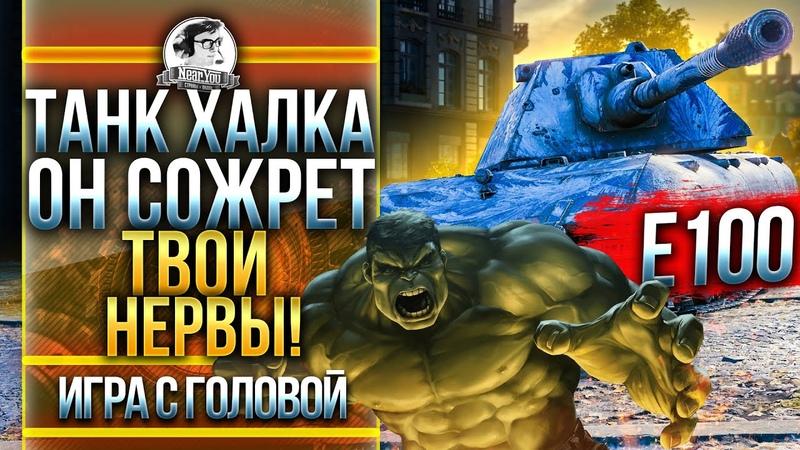 ТАНК ХАЛКА - ОН РАСПЛАВИТ ТВОЙ МОЗГ! E-100 - Игра с головой!