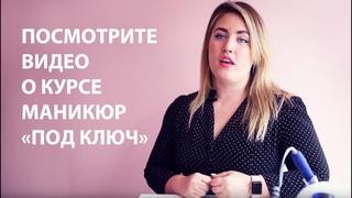 "Видео о курсе ""Маникюр под ключ"""