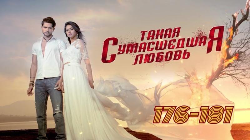 САМЫЙ ПОПУЛЯРНЫЙ ИНДИЙСКИЙ СЕРИАЛ Такая сумасшедшая любовь 176 181 серии Мелодрама