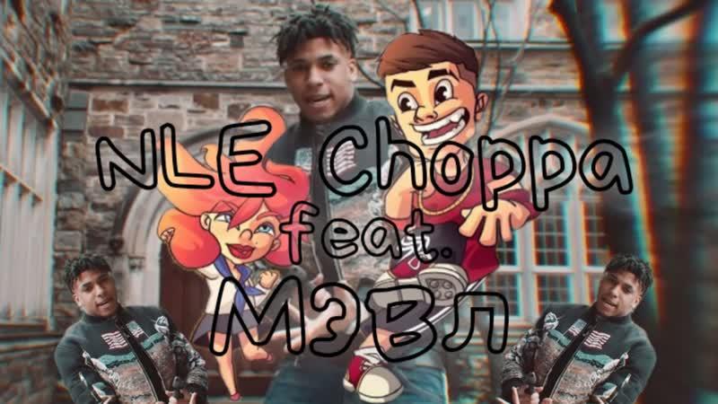 Мэвл Патамушка под клип NLE Choppa Famous Hoes Rep AlligaTor от канала YUKAN