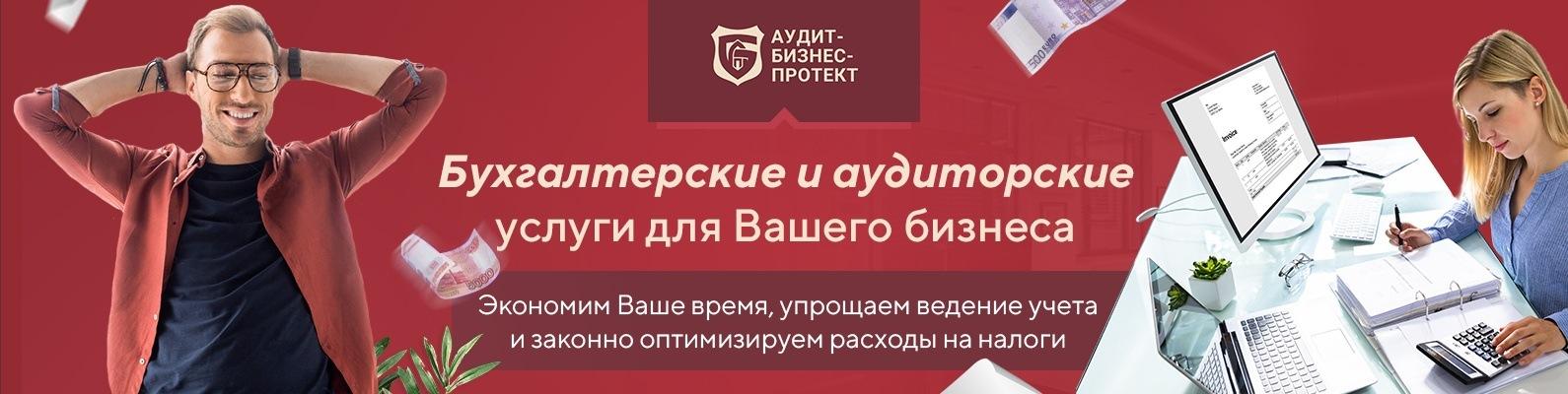 Услуги бухгалтера звенигород день бухгалтера россии